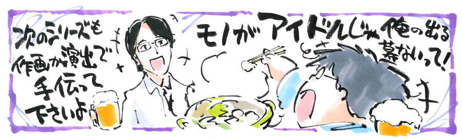 アニメ監督・板垣伸氏「WUGの脚本読みました、面白かった!「アイドルアニメ」というか「アイドルにかけた青春もの」っぽくて、普通のドラマとして広い層の視聴者が楽しめる内容に思え、好感が持てた」
