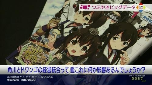 【角川×ドワンゴ】NHKで平然と『艦これ』について扱っててワロタwww