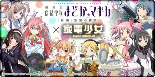 kadenshojo-madokamagica_01_cs1w1_720x.jpg