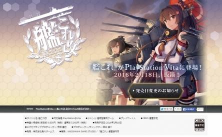 PSV『艦これ改』パッケージ版/ダウンロード版合せて20万本売れる!! アニメに続いてゲームも大勝利!