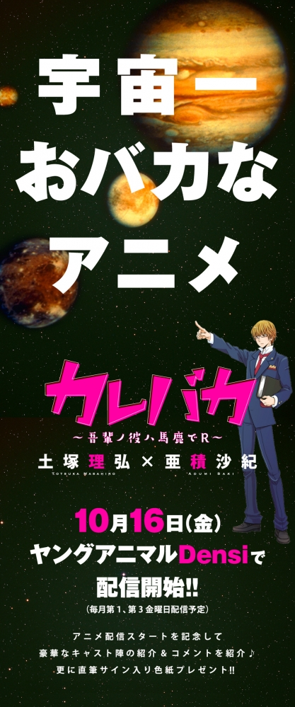karebaka_anime1016_1.jpg