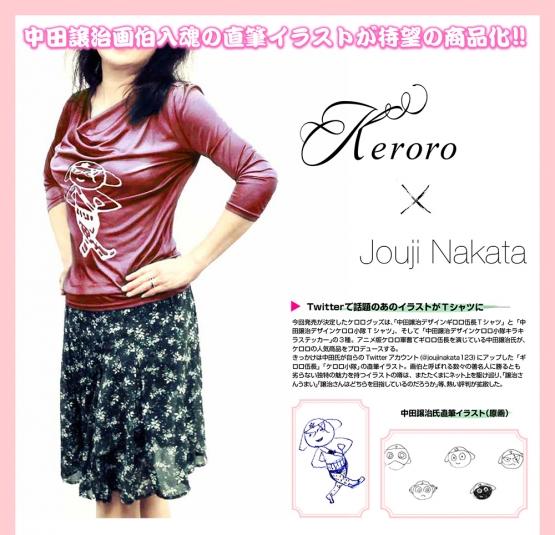 keroro0401_01.jpg