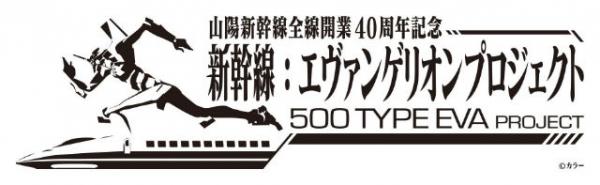 エヴァ初号機仕様なった山陽新幹線がカッケエエエエ! JR西が「新幹線:エヴァンゲリオン プロジェクト」