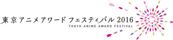 「東京アニメアワード アニメ オブ ザ イヤー部門」 アニメ関係者の投票によるノミネート作品が決定! TV部門はおそ松、君嘘、白箱、ワンパンマン