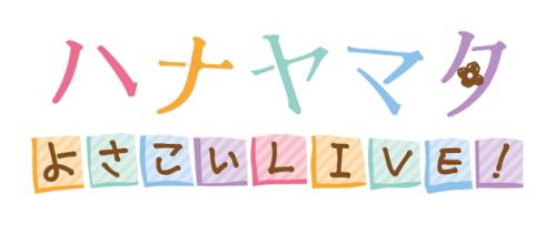 『ハナヤマタ』ゲーム画面公開、音ゲーか・・・・、さらに一番くじ、プライズ化なども!