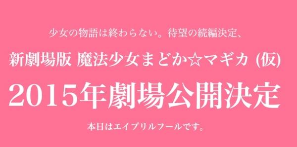 madoka_20140401002053253.jpg