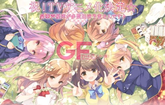 『ガールフレンド(仮)』TVテレビアニメ化決定! 2014年10月から放送開始!