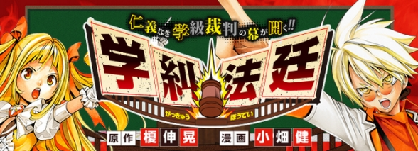 main_gakuho-thumb-661xauto-2942.jpg