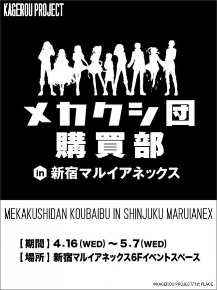 mekakushidanan_anex_290_387_2_main.jpg