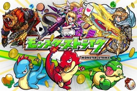monster_strike.jpg