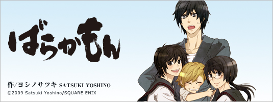 mv_barakamon_comic.jpg