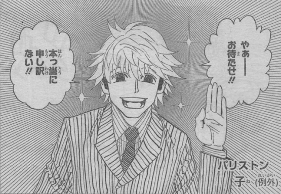 『HUNTER×HUNTER』 十二支ん&アルカ&ジンのアニメ絵公開! アルカちゃん可愛い