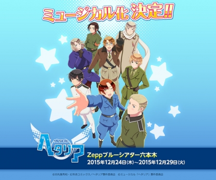 news_header_hetalia_musical_visual.jpg
