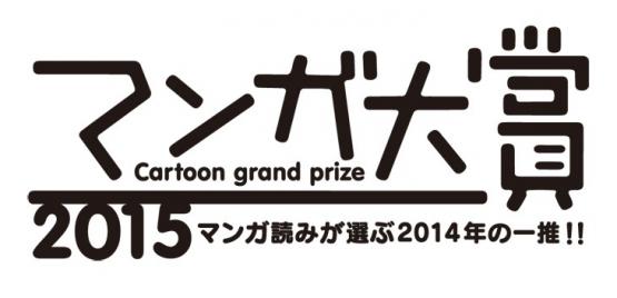 news_header_mangataisho_logo2015.jpg