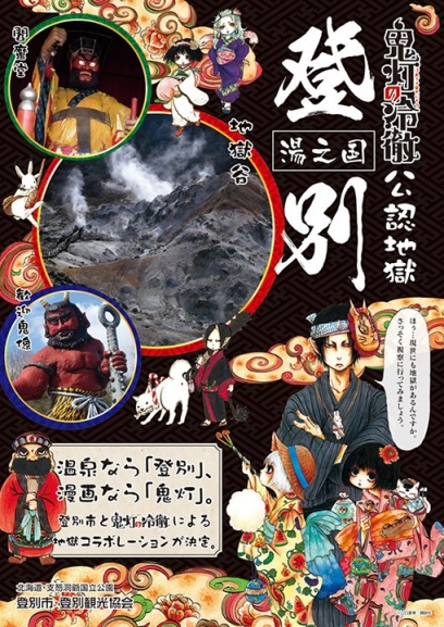 news_large_hozuki_noboribetsu.jpg