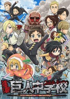 秋アニメ「進撃!巨人中学校」OPはLinked Horizonが担当!最速はMBS! MXは日曜23:30~から