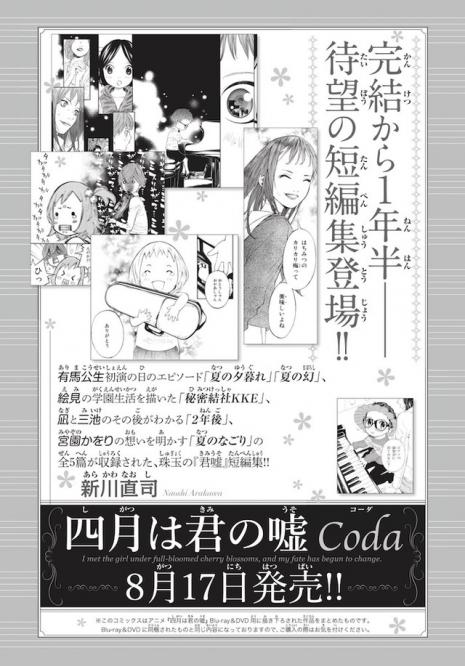news_xlarge_kimiuso_coda.jpg