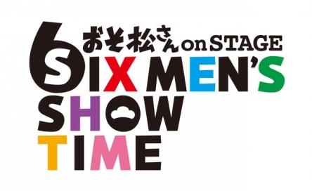 news_xlarge_osomatsu_onSTAGE_logo.jpg