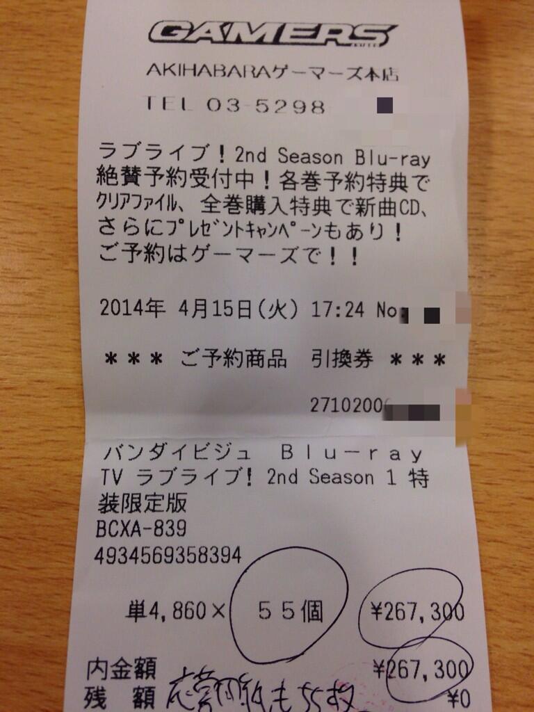 『ラブライブ!2nd Season』 BDの1巻を55本予約した猛者が