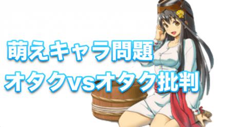 otaku-640x359.png