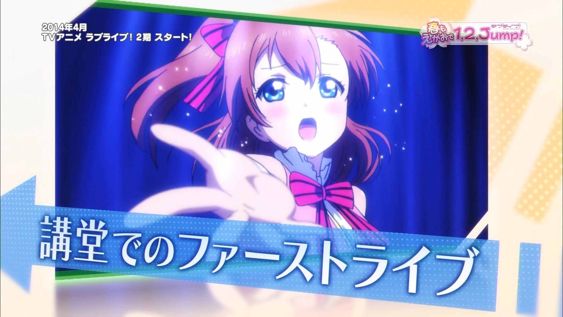 【2期PV動画追加】放送直前特番『ラブライブ! 春もえがおで1,2,Jump!』で2期最新PVきたあああああ! いきなり温泉回だ!いやっふぉおおおおおおおお!