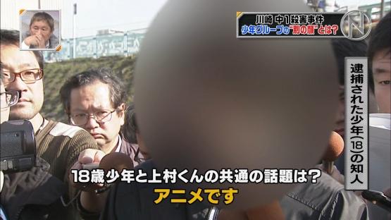 【川崎・中1殺害事件】TBS「ニュースキャスター」でついに『ラブライブ!』自体が報じられるww(紹介される)