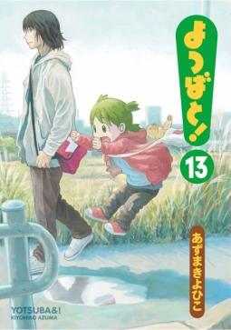 【漫画売上げ】2年8ヶ月ぶりに発売した『よつばと!』最新巻(13巻)が50万部売れる!!