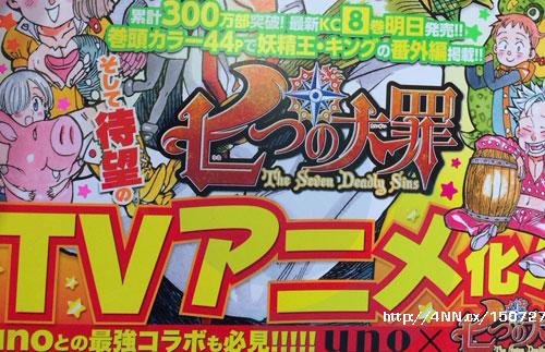 週刊少年マガジン『七つの大罪』がTVアニメ化決定!!!