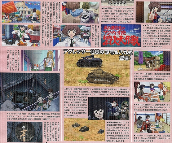 【画像・小ネタ】OVA『ガールズ&パンツァー』でも秋山殿の着替えシーンがあるぞおお!  他