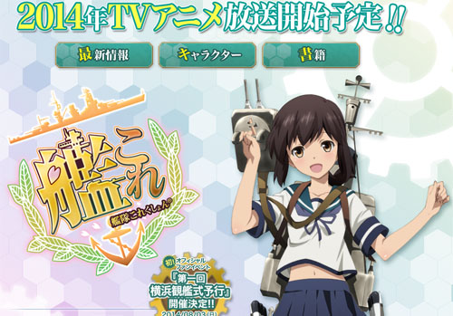 アニメ『艦隊これくしょん』の放送時期は今夏(7月)らしいぞおおおおおお()