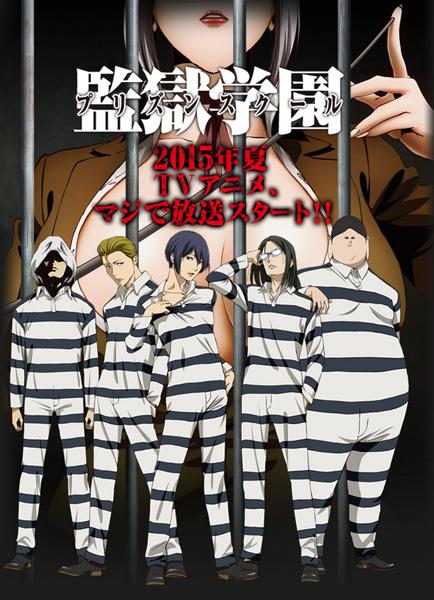 『監獄学園』川瀬P「いい意味でアタマの悪い映像が出来上がった、僕が組ませてもらった水島努作品の中でも一二を争うバカな出来」