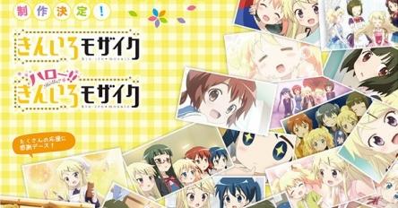 アニメ「きんいろモザイク」11月にバルト9でスペシャルエピソード上映決定! 9月に単行本最新巻発売