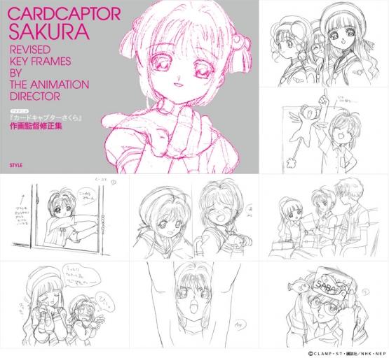 sakura_shusei_kokuchi_201412081749037f2.jpg
