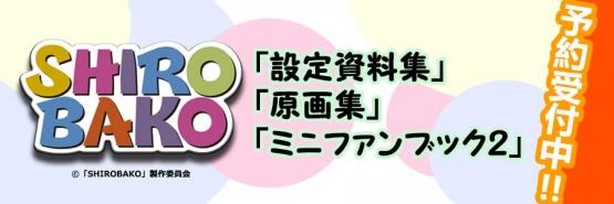 shirobako-books2.jpg