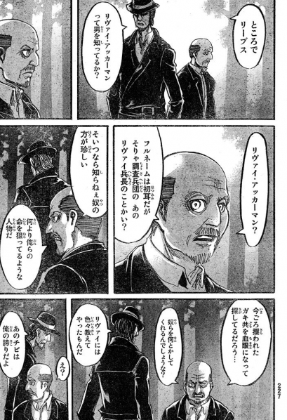 『進撃の巨人』 最新話でリヴァイ兵長のフルネームが判明・・・