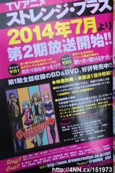 『ストレンジ・プラス』 第2期放送決定!7月から放送開始