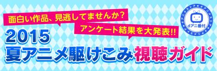 【2015年夏アニメ】萌えたアニメ1位→のんのんびより、燃えたアニメ1位→オバロ、笑ったアニメ1位→のんのんびより、感動したアニメ1位→赤髪、最初から見たいアニメ1位→シャーロット