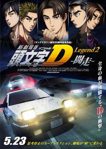 「新劇場版 頭文字D」、第1章の地上波TV放送が決定! 5月22日19時からMXでCMを挟まずにオンエア