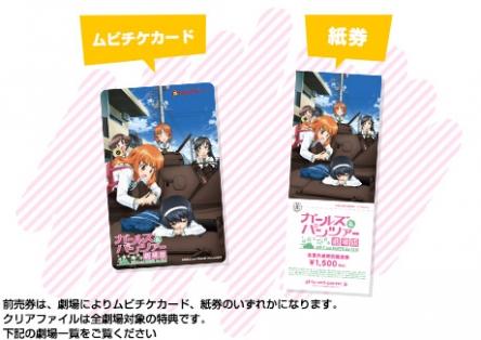 ticket_info.jpg