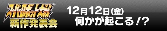 12月12日に『スーパーロボット大戦』新作発表会やるぞおおおお!! PS4でくるか?