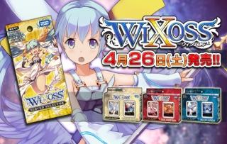 アニメ『WIXOSS(ウィクロス)』のカードがカード店で高価買取されてたり、ヤフオクで4万円以上になってたりすげえ・・・