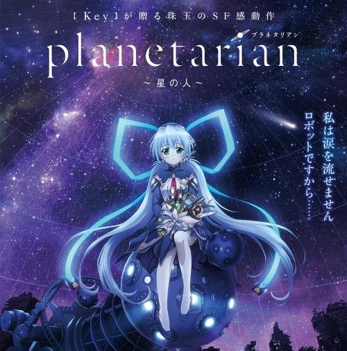 key『planetarian』のアニメは配信+劇場版形式! キービジュアル&PVも公開