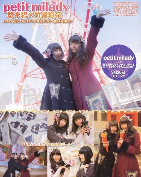 【酷い】声優・竹達彩奈さん&悠木碧さんのユニット・プチミレディの名古屋イベントが開始1時間前に急遽中止にwww