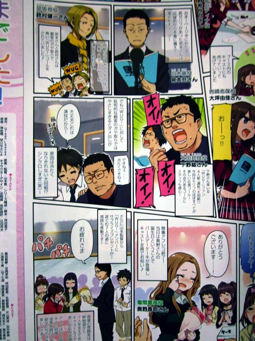 『Wake Up, Girls!』 最終話アフレコ漫画にて・・・