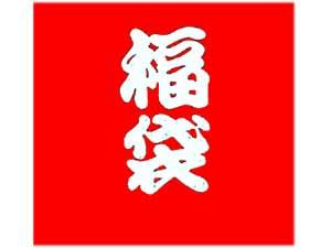 usagi_hukubukuro.jpg