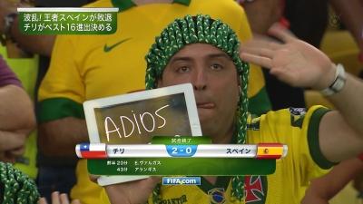 【サッカーW杯】前回王者スペインが敗退! そして「ADIOS SPANA」の画像が話題wwwww