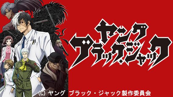 アニメ『ヤングブラックジャック』11話の田中圭一のエンドカードがやばいwwwww