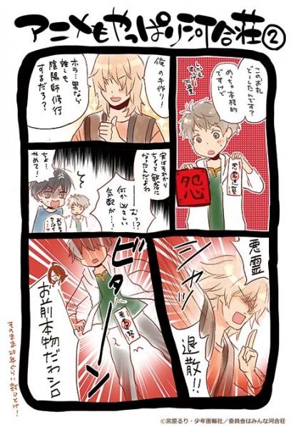 yonkoma.jpg