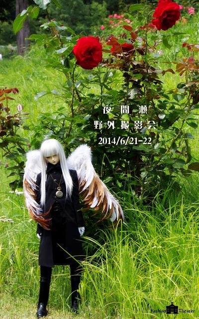 yomase032.jpg