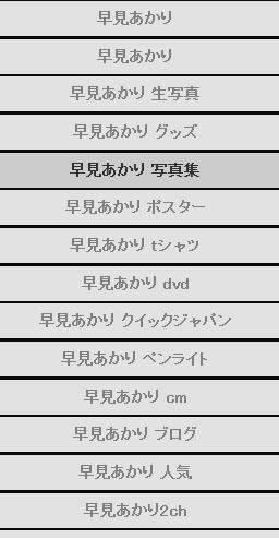 YUIKA詳細キーワード